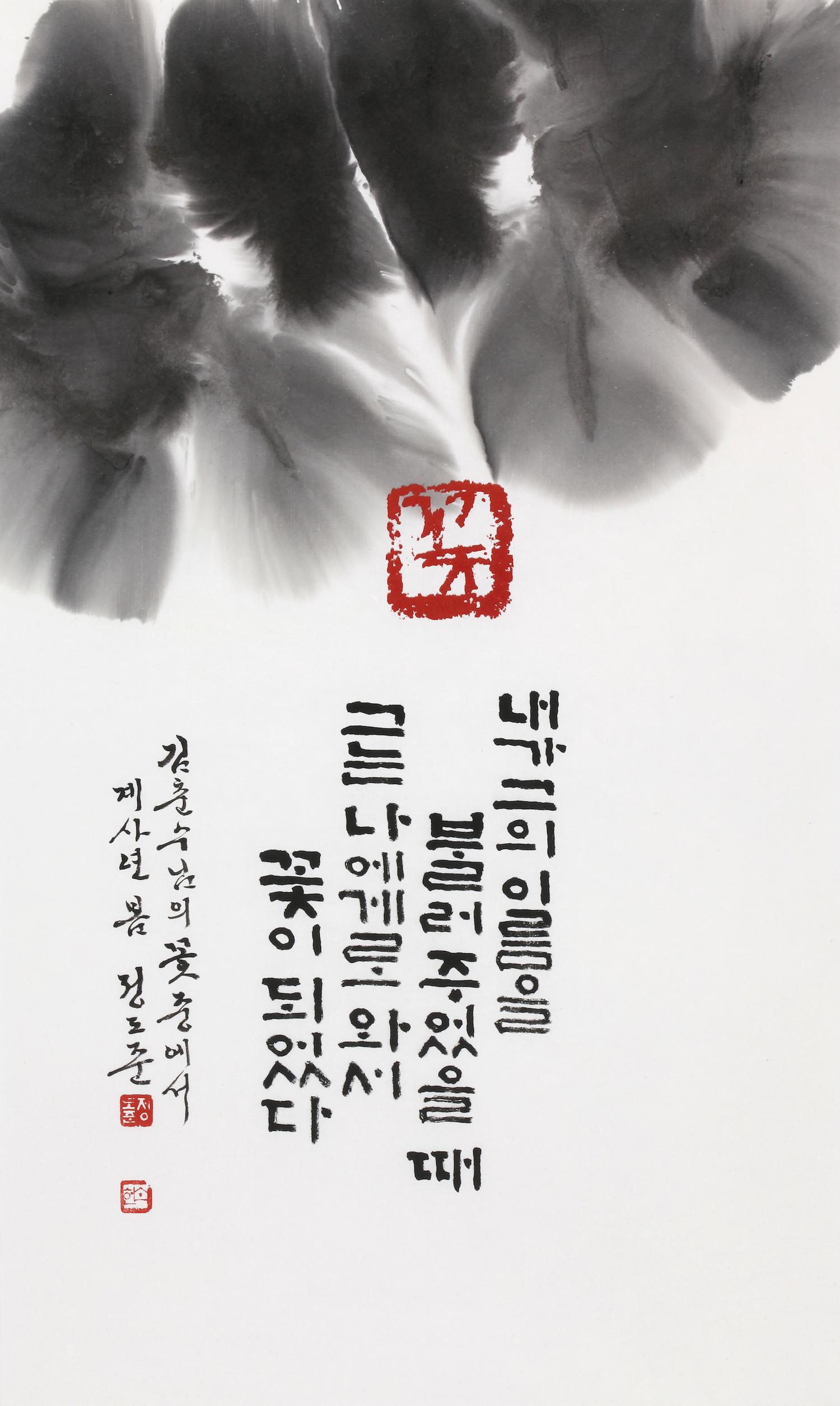 FLOWER, 2013, Encre sur papier, cm 51 x 82