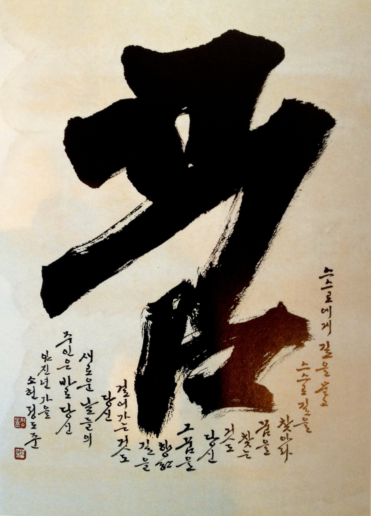 DREAM, 2012, Encre sur papier, cm 56 x 77